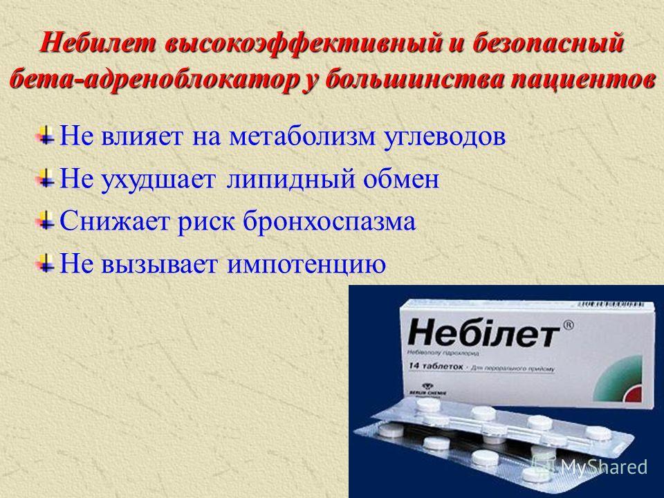 НЕБИЛЕТ Кардиоселективный бета-адреноблокатор и периферический вазодилататор, но отличающийся по своему механизму от вазодилатации нитратов. Назначая небилет вместе с нитратами, периферическая вазодилатация будет выше за счет двух разных механизмов в