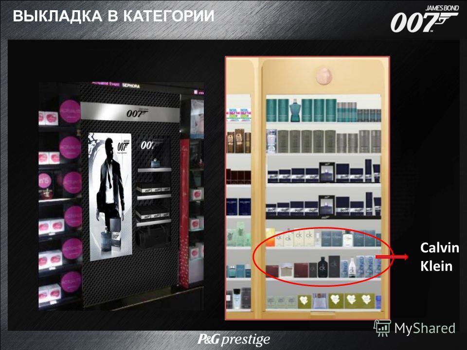 ВЫКЛАДКА В КАТЕГОРИИ Calvin Klein