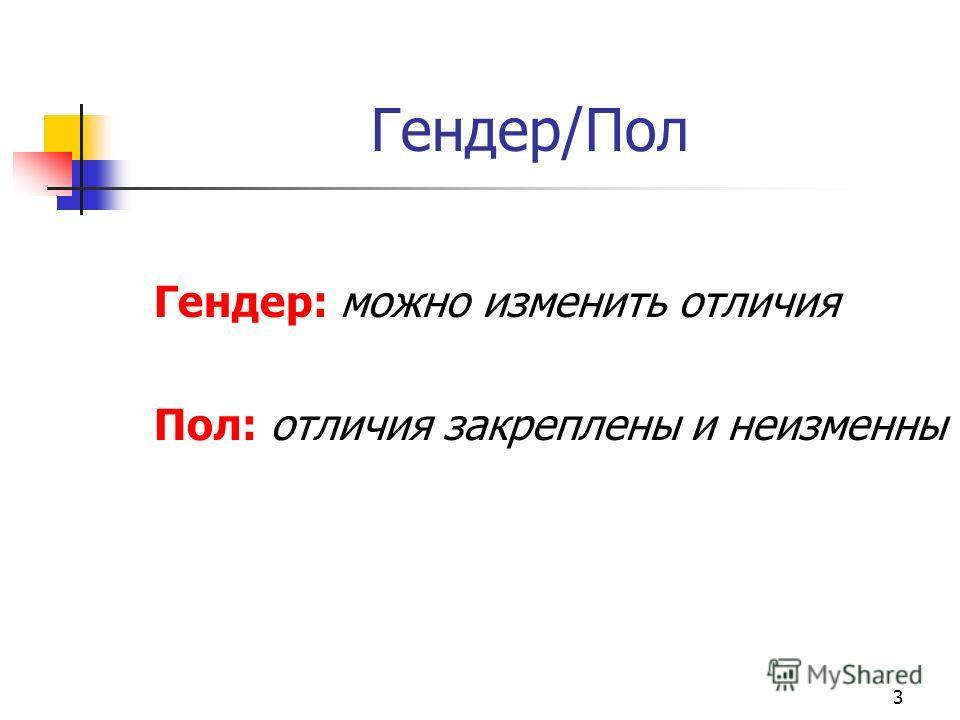 3 Гендер/Пол Гендер: можно изменить отличия Пол: отличия закреплены и неизменны