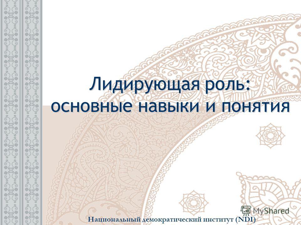 Лидирующая роль: основные навыки и понятия Национальный демократический институт (NDI)