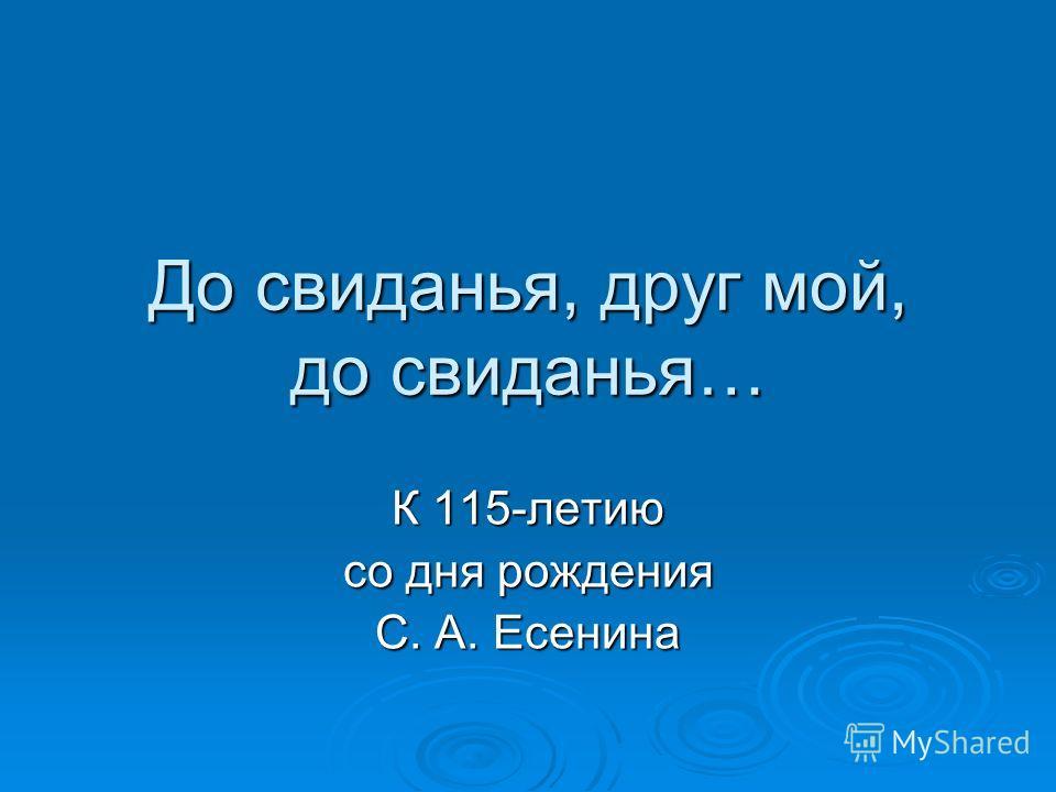 До свиданья, друг мой, до свиданья… К 115-летию со дня рождения С. А. Есенина