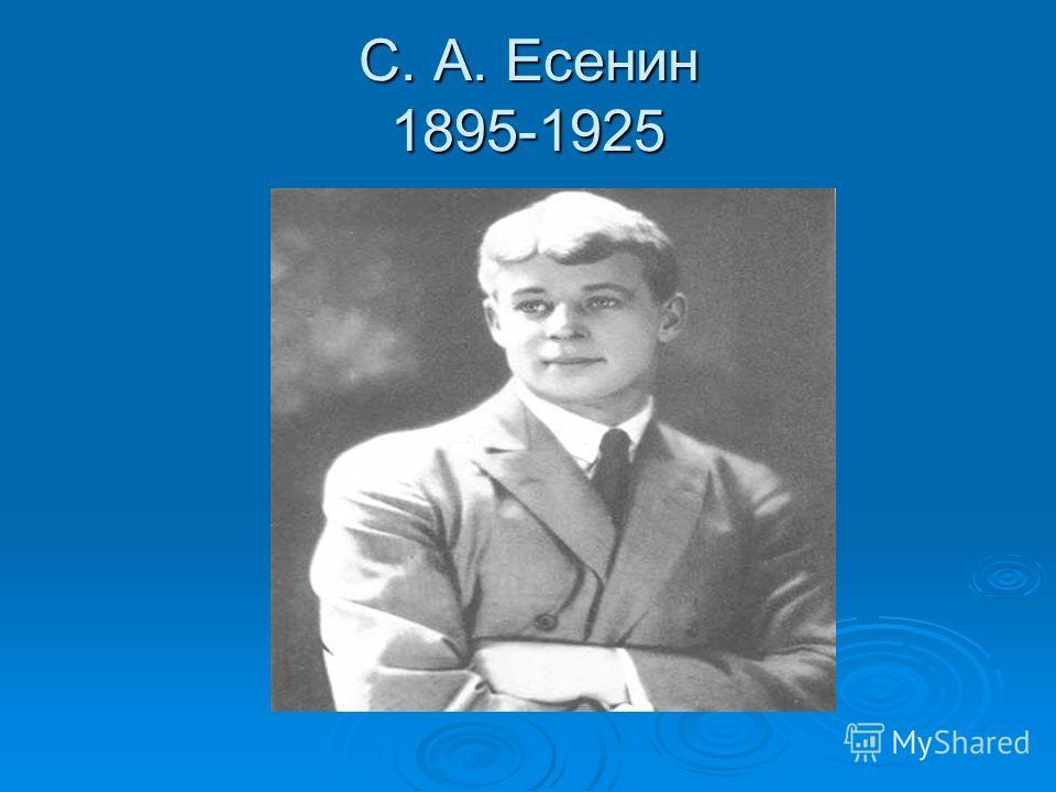 С. А. Есенин 1895-1925