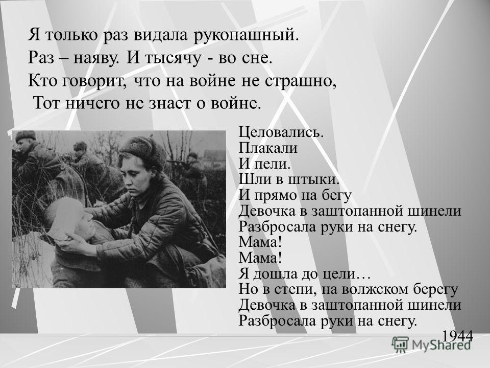 Родилась 10 мая 1924 года в Москве. После начала Великой Отечественной войны, в семнадцатилетнем возрасте записалась в добровольную санитарную дружину при РОККе (Районное общество Красного Креста). Получила ранение на фронте, после чего стала курсант