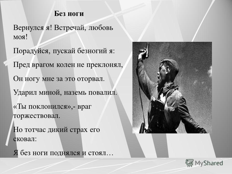 Муса Джалиль (1906-1944) Муса Мустафиевич Джалилов – татарский поэт. В 1-ый же день войны добровольцем ушел в ряды действующей армии. В июне 1942 г. На Волховском фронте был тяжело ранен и взят в плен. В концентрационном лагере вел активную подпольну