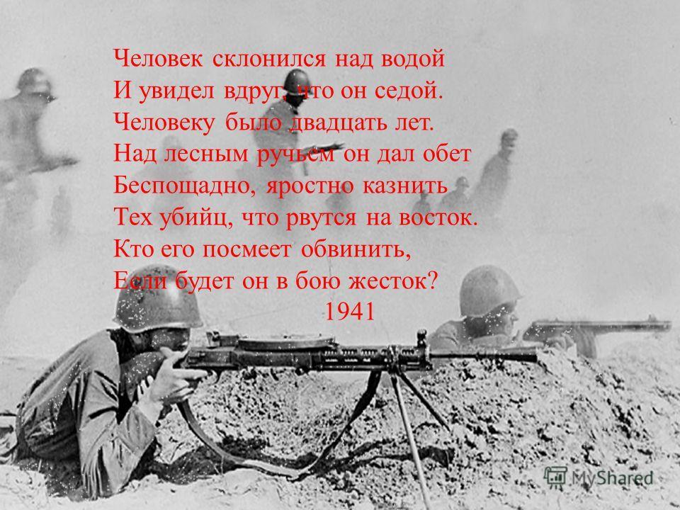 В годы ВОВ поэзия Алексея Суркова обрела широчайшую популярность, и его по праву называли «солдатским поэтом». Уже тогда в сурковских стихах появляется трагический пейзаж войны. В его стихах ощущалась любовь к жизни, к товарищам, к людям. «Злая правд
