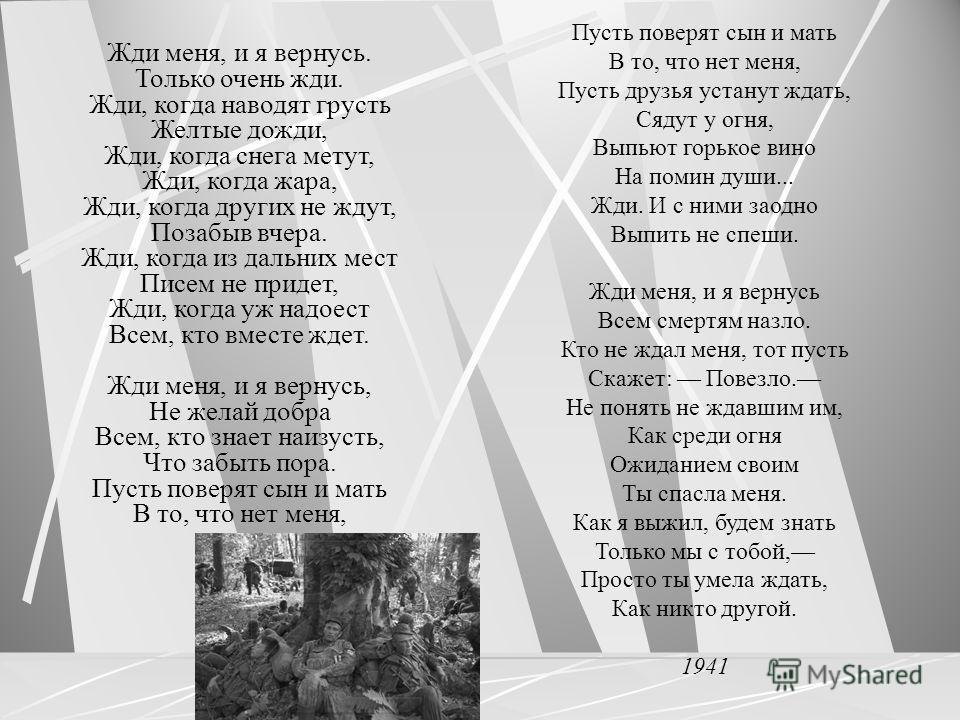 Константин Симонов Это известный поэт, прошедший всю войну корреспондентом газеты «Красная звезда». Он переезжал с фронта на фронт, знал войну «изнутри». Есть у Симонова стихи, которые солдаты и офицеры носят у себя на груди,- носят потому, что строк