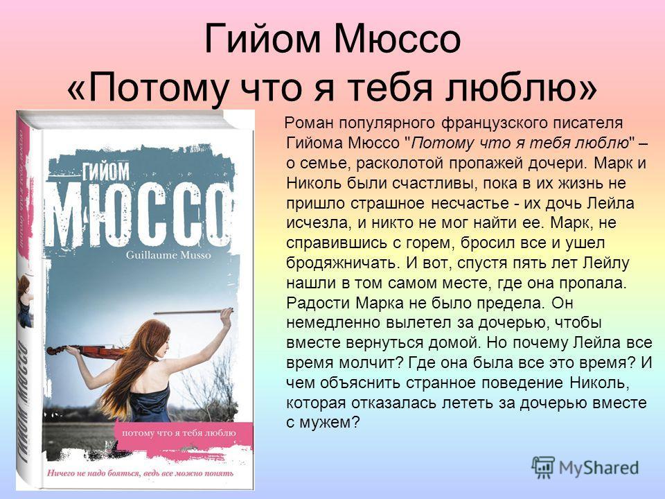 Гийом Мюссо «Потому что я тебя люблю» Роман популярного французского писателя Гийома Мюссо