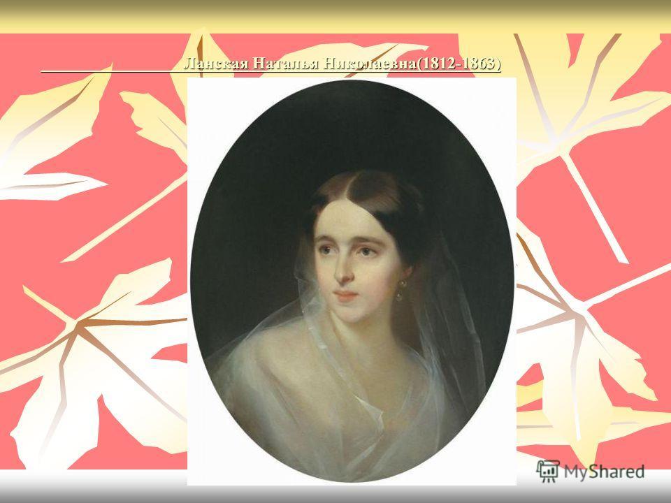 Ланская Наталья Николаевна(1812-1863) Ланская Наталья Николаевна(1812-1863)