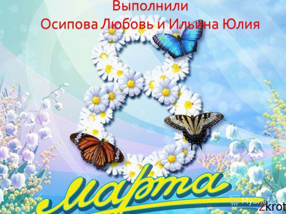 Выполнили Осипова Любовь и Ильина Юлия