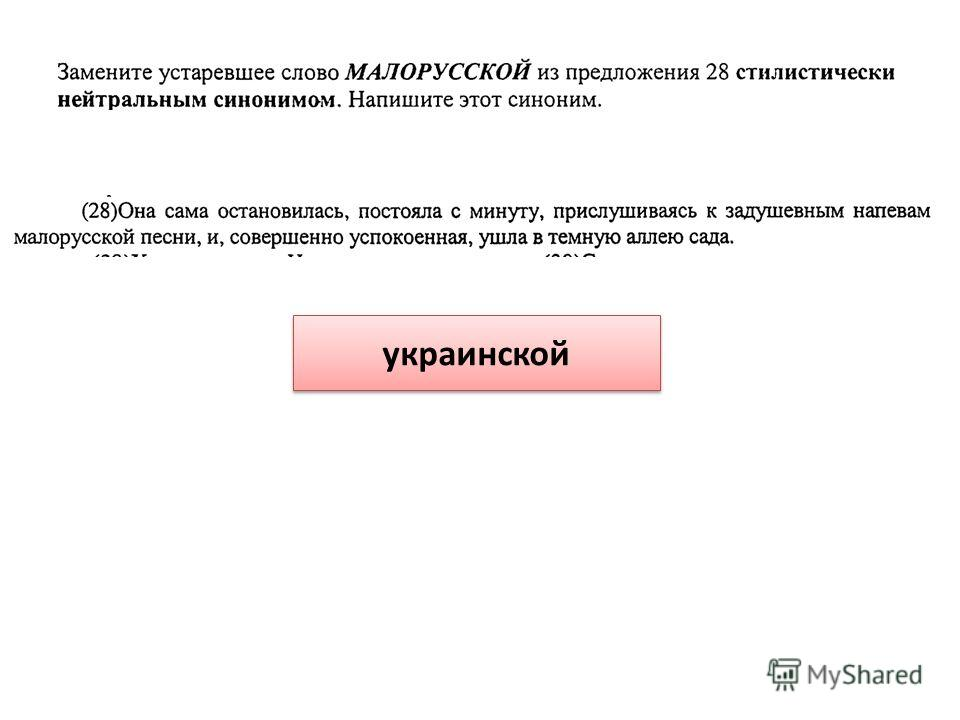 украинской