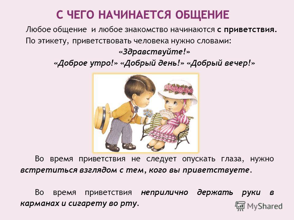 знакомства россии этикет в