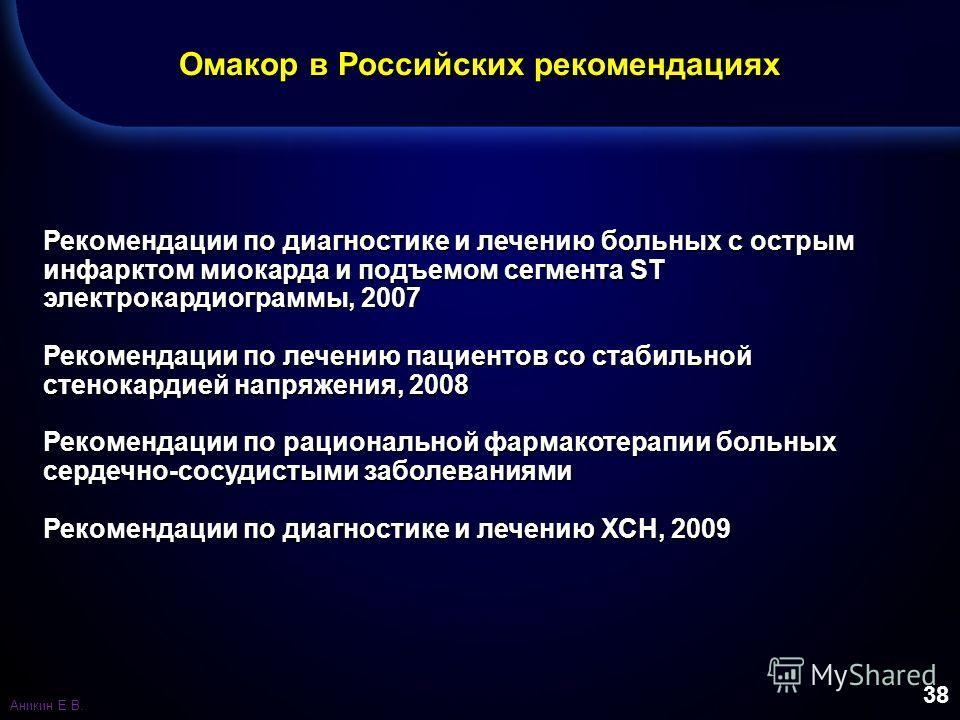 38 Омакор в Российских рекомендациях Рекомендации по диагностике и лечению больных с острым инфарктом миокарда и подъемом сегмента ST электрокардиограммы, 2007 Рекомендации по лечению пациентов со стабильной стенокардией напряжения, 2008 Рекомендации