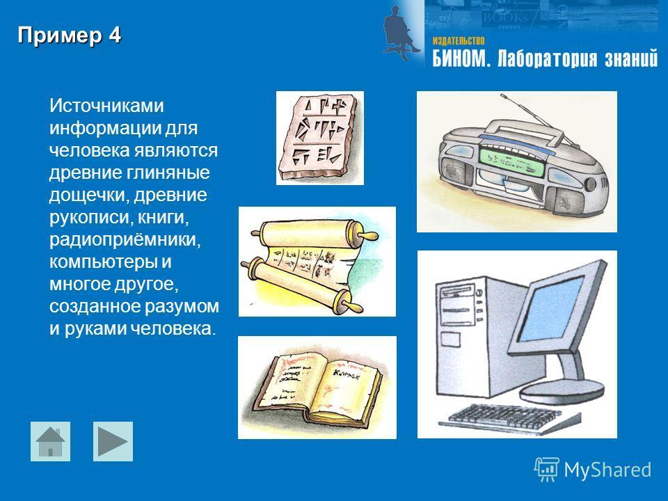 Пример 4 Источниками информации для человека являются древние глиняные дощечки, древние рукописи, книги, радиоприёмники, компьютеры и многое другое, созданное разумом и руками человека.
