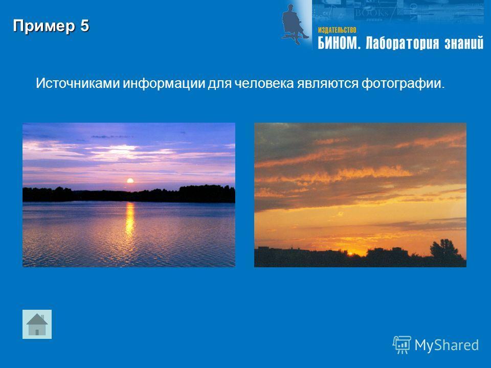 Пример 5 Источниками информации для человека являются фотографии.