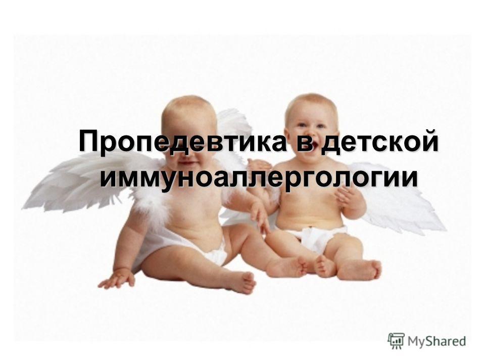 Пропедевтика в детской иммуноаллергологии