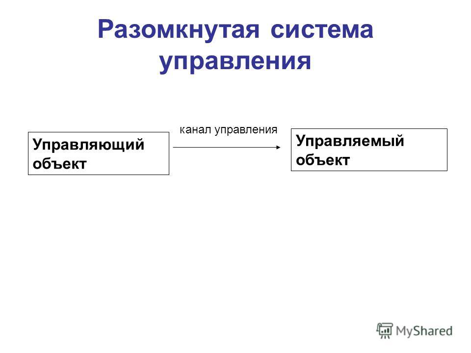 Разомкнутая система управления канал управления Управляющий объект Управляемый объект