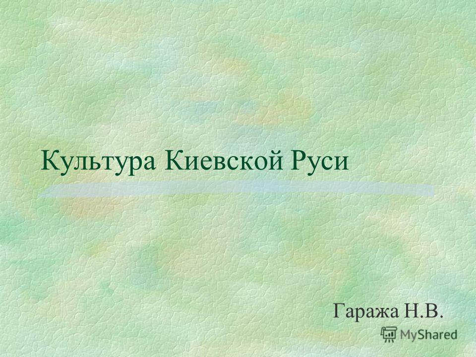 Культура Киевской Руси Гаража Н.В.