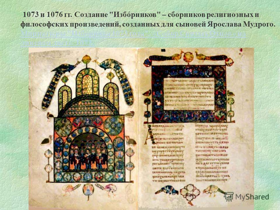 1073 и 1076 гг. Создание