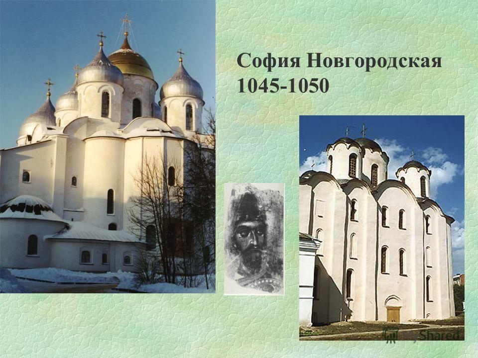 София Новгородская 1045-1050