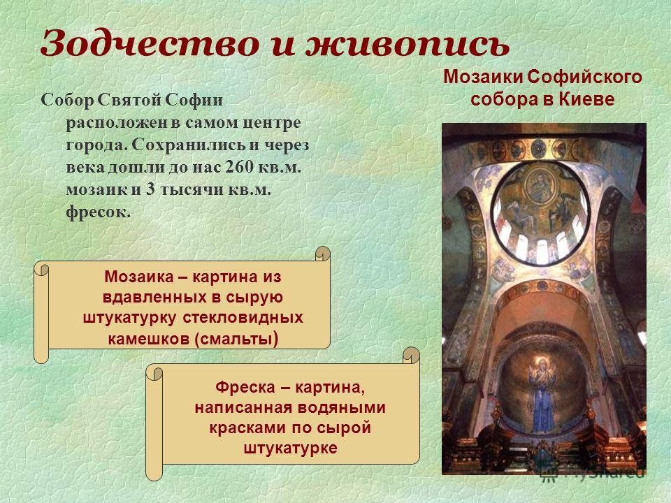 Зодчество и живопись Собор Святой Софии расположен в самом центре города. Сохранились и через века дошли до нас 260 кв.м. мозаик и 3 тысячи кв.м. фресок. Мозаика – картина из вдавленных в сырую штукатурку стекловидных камешков (смальты ) Фреска – кар