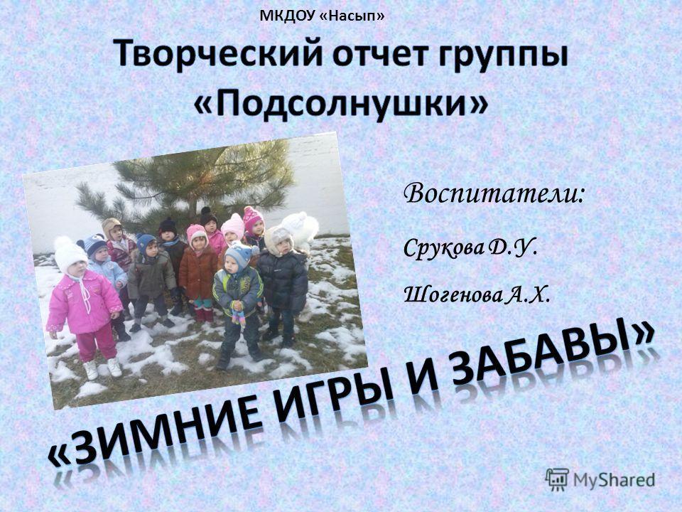 Воспитатели: Срукова Д.У. Шогенова А.Х. МКДОУ «Насып»