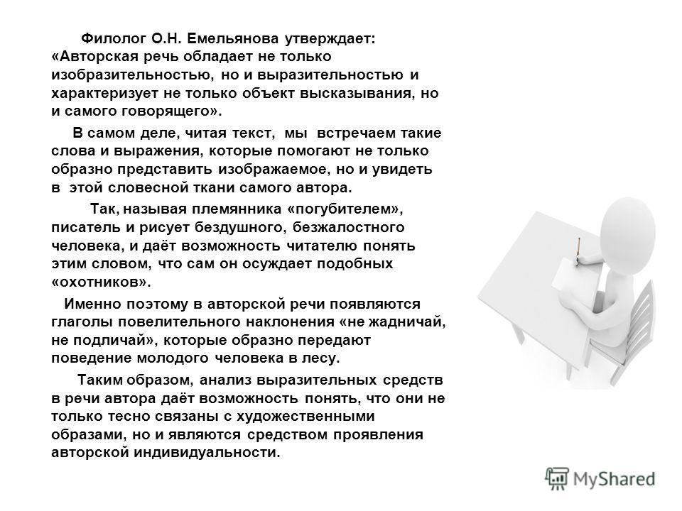 Филолог О.Н. Емельянова утверждает: «Авторская речь обладает не только изобразительностью, но и выразительностью и характеризует не только объект высказывания, но и самого говорящего». В самом деле, читая текст, мы встречаем такие слова и выражения,