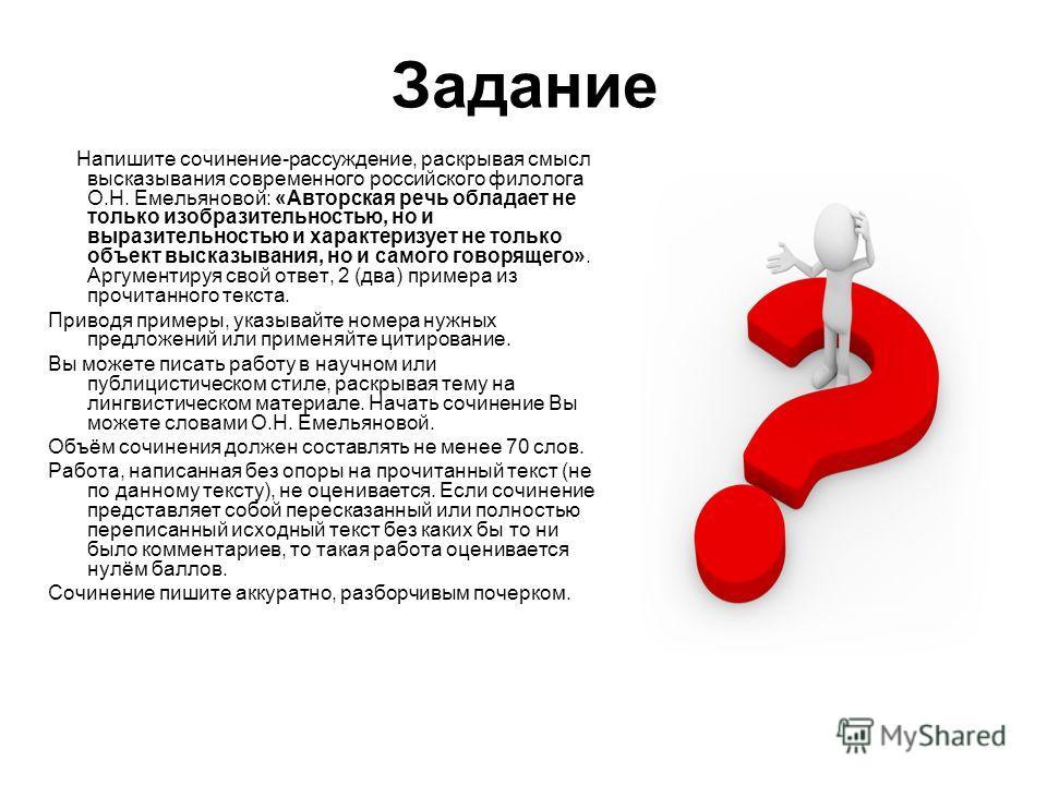 Задание Напишите сочинение-рассуждение, раскрывая смысл высказывания современного российского филолога О.Н. Емельяновой: «Авторская речь обладает не только изобразительностью, но и выразительностью и характеризует не только объект высказывания, но и