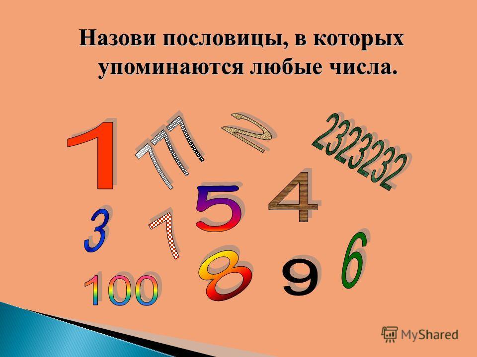 Назови пословицы, в которых упоминаются любые числа.