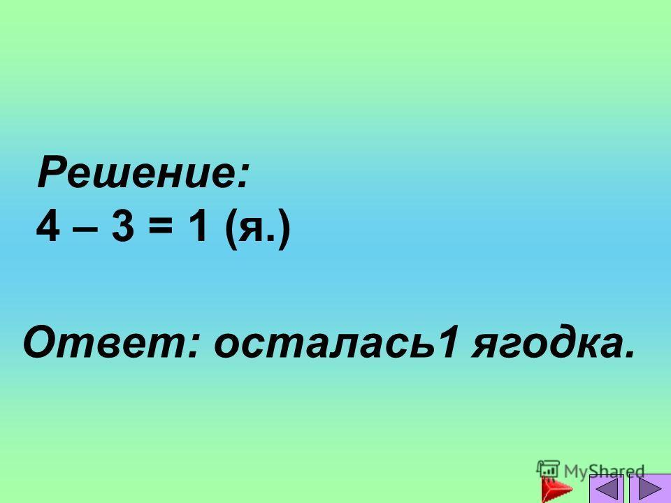 Решение: 4 – 3 = 1 (я.) Ответ: осталась 1 ягодка.