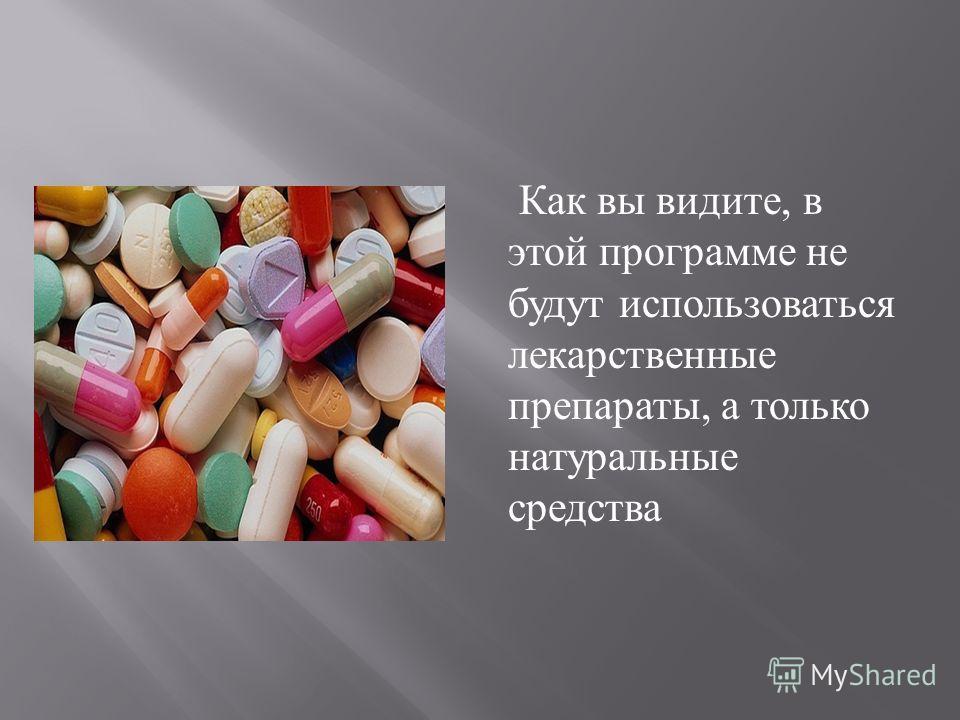 Как вы видите, в этой программе не будут использоваться лекарственные препараты, а только натуральные средства