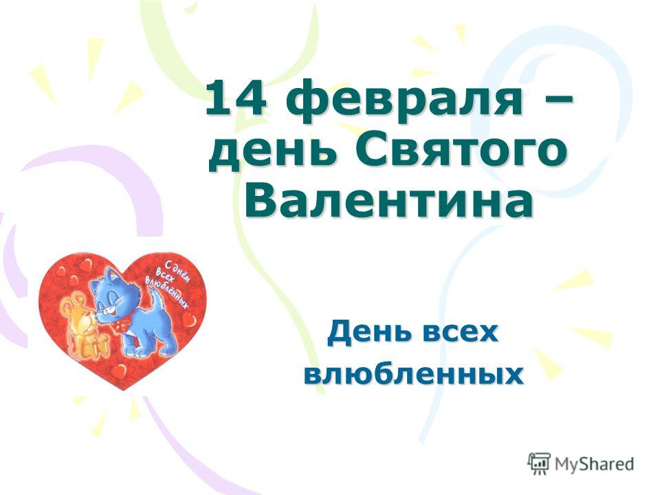 14 февраля – день Святого Валентина День всех влюбленных