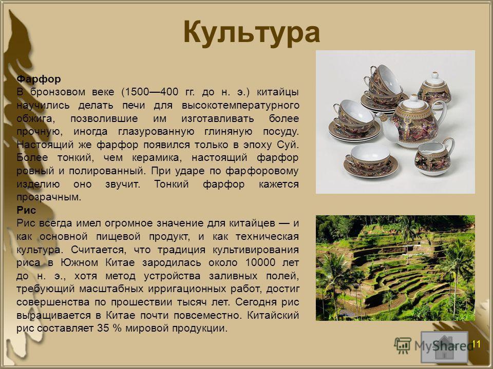 Фарфор В бронзовом веке (1500400 гг. до н. э.) китайцы научились делать печи для высокотемпературного обжига, позволившие им изготавливать более прочную, иногда глазурованную глиняную посуду. Настоящий же фарфор появился только в эпоху Суй. Более тон