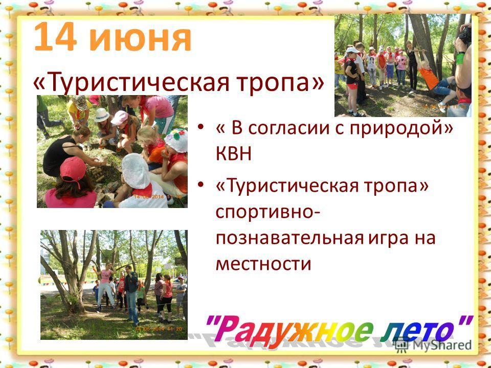 14 июня «Туристическая тропа» « В согласии с природой» КВН «Туристическая тропа» спортивно- познавательная игра на местности