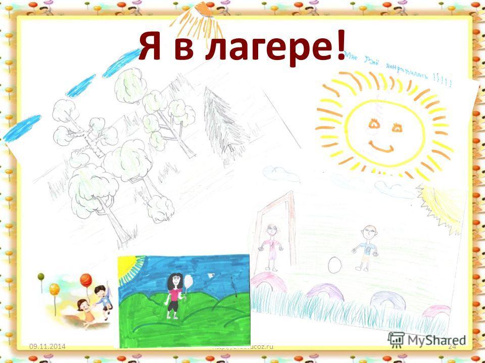 Я в лагере! 09.11.2014http://aida.ucoz.ru24