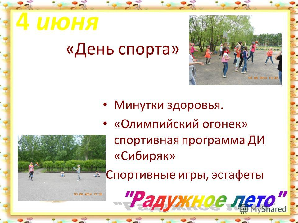 4 июня «День спорта» Минутки здоровья. «Олимпийский огонек» спортивная программа ДИ «Сибиряк» Спортивные игры, эстафеты