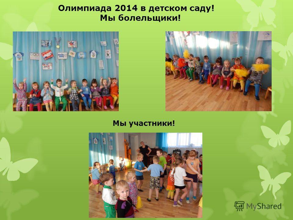 Олимпиада 2014 в детском саду! Мы болельщики! Мы участники!