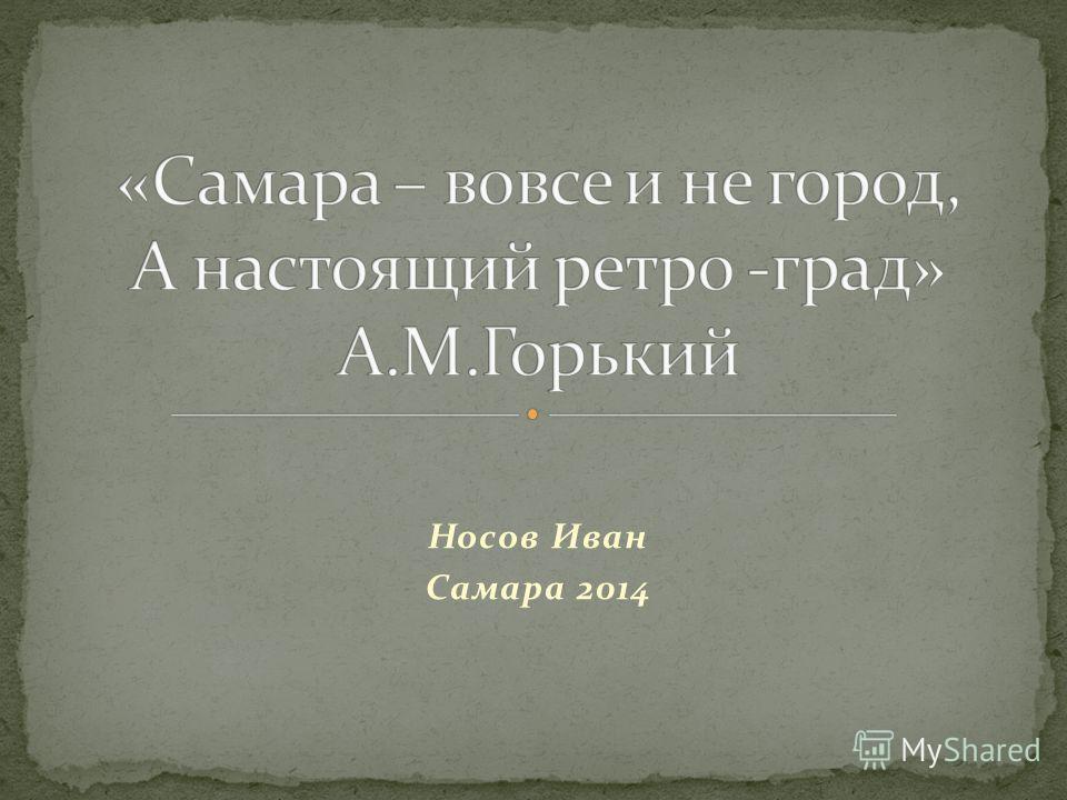 Носов Иван Самара 2014