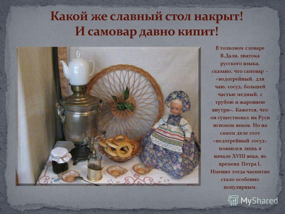 Слово «тарелка» пришло в русский язык из немецкого в XVI веке. Впервые слово «тарель» (переделанное немецкое «талер») встречается в завещании одного из московских князей в 1509 году.