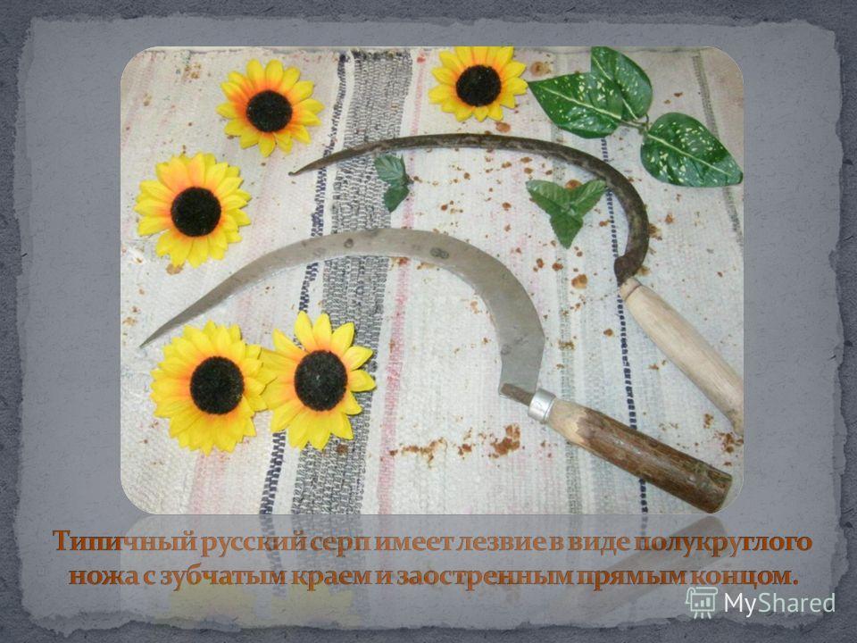 Кузнечное, слесарное, литейное дело в России имеют давние традиции. Ремесленники- металлообработчики снабжали население страны посудой, ножами, серпами и прочими нужными в хозяйстве вещами. Кузнецы ковали гвозди всех сортов, делали орудия труда, необ