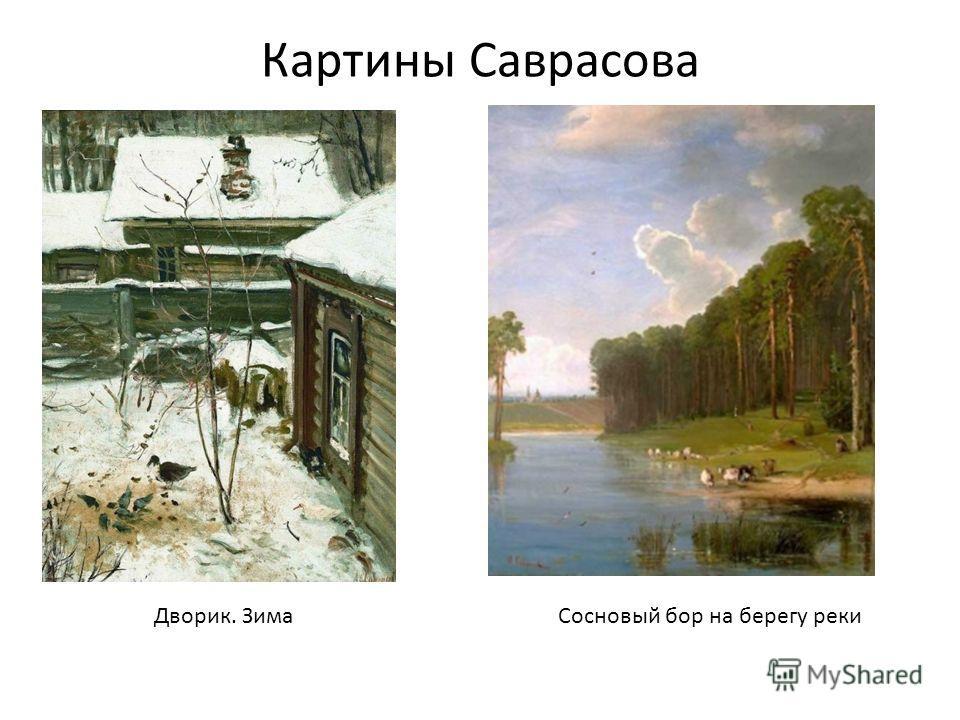 Картины Саврасова Дворик. Зима Сосновый бор на берегу реки