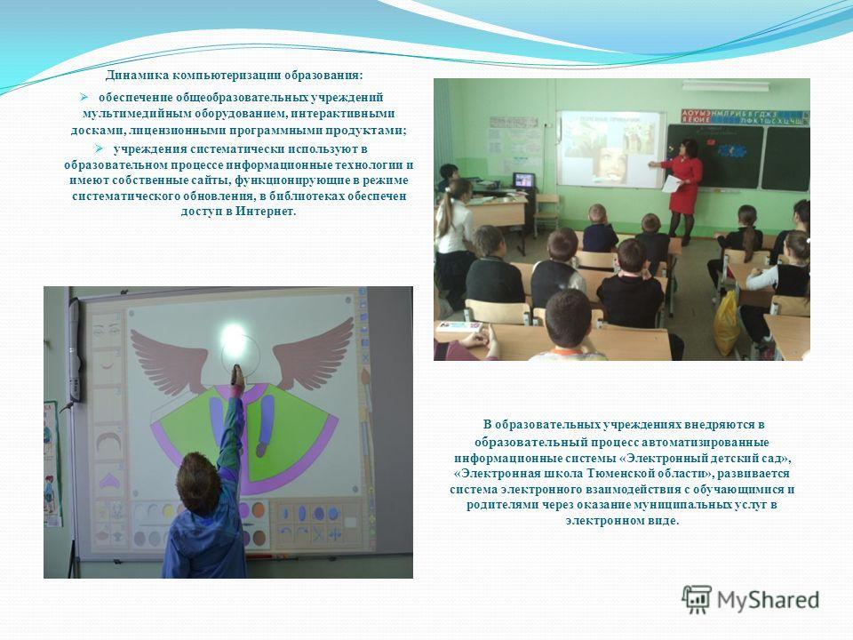 Динамика компьютеризации образования: обеспечение общеобразовательных учреждений мультимедийным оборудованием, интерактивными досками, лицензионными программными продуктами ; учреждения систематически используют в образовательном процессе информацион