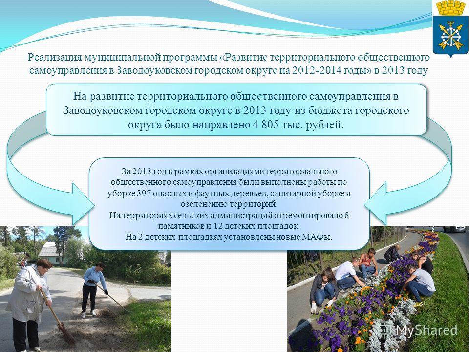 За 2013 год в рамках организациями территориального общественного самоуправления были выполнены работы по уборке 397 опасных и фаутных деревьев, санитарной уборке и озеленению территорий. На территориях сельских администраций отремонтировано 8 памятн