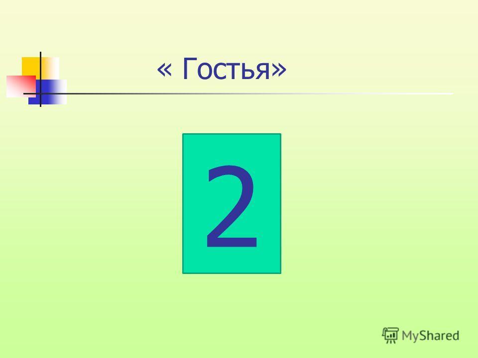 « Гостья» 5 2