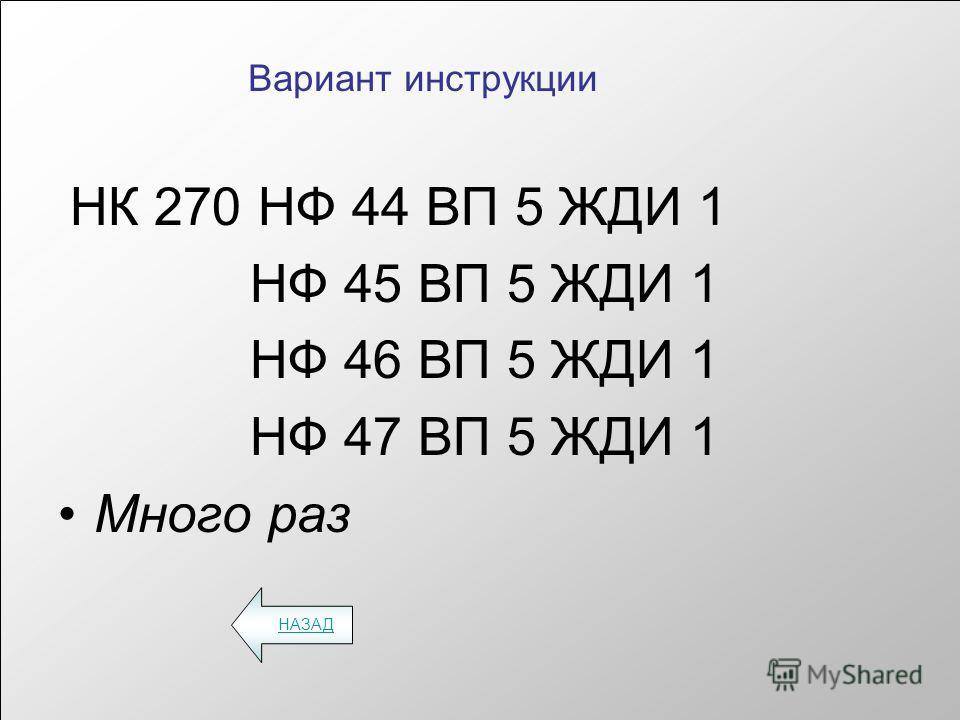 НК 270 НФ 44 ВП 5 ЖДИ 1 НФ 45 ВП 5 ЖДИ 1 НФ 46 ВП 5 ЖДИ 1 НФ 47 ВП 5 ЖДИ 1 Много раз Вариант инструкции НАЗАД