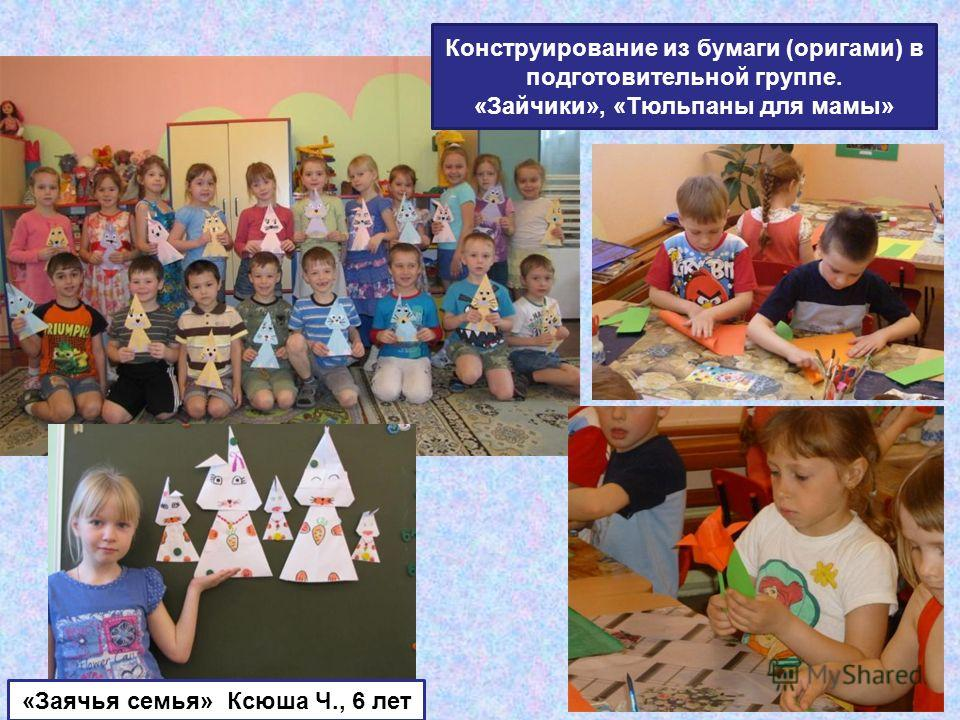 Конструирование из бумаги (оригами) в подготовительной группе. «Зайчики», «Тюльпаны для мамы» «Заячья семья» Ксюша Ч., 6 лет