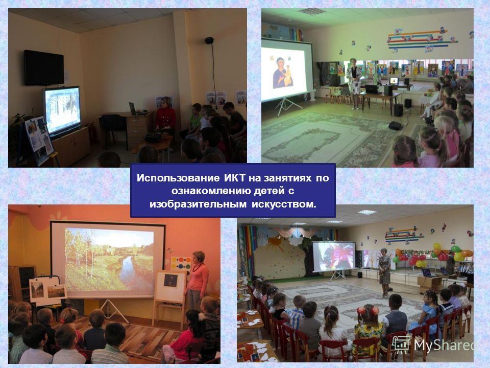 Использование ИКТ на занятиях по ознакомлению детей с изобразительным искусством.