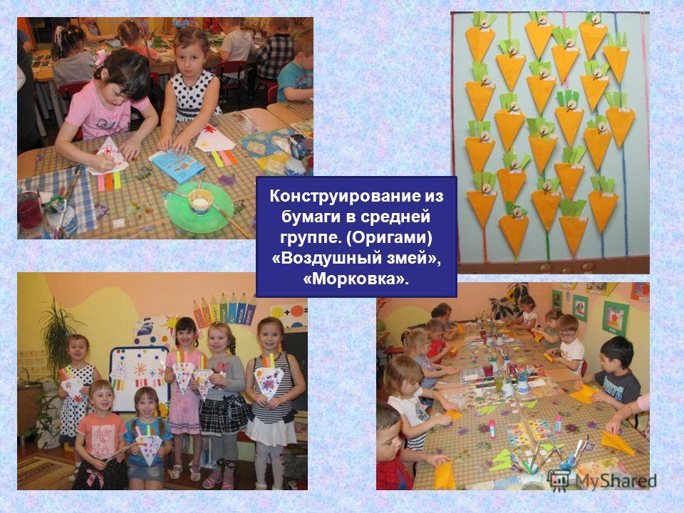 Конструирование из бумаги в средней группе. (Оригами) «Воздушный змей», «Морковка».