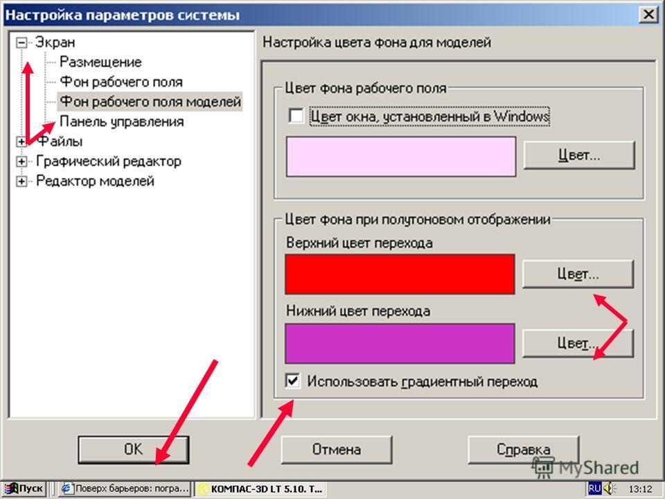 Так же можно выбрать двух цветовую палитру фона. Для этого нужно так же открыть «настройка» > «настройка системы». И в диалоговом окне «настройка параметров системы» выбрать «экран» «фон рабочего поля моделей» «использовать градиентный переход» тепер