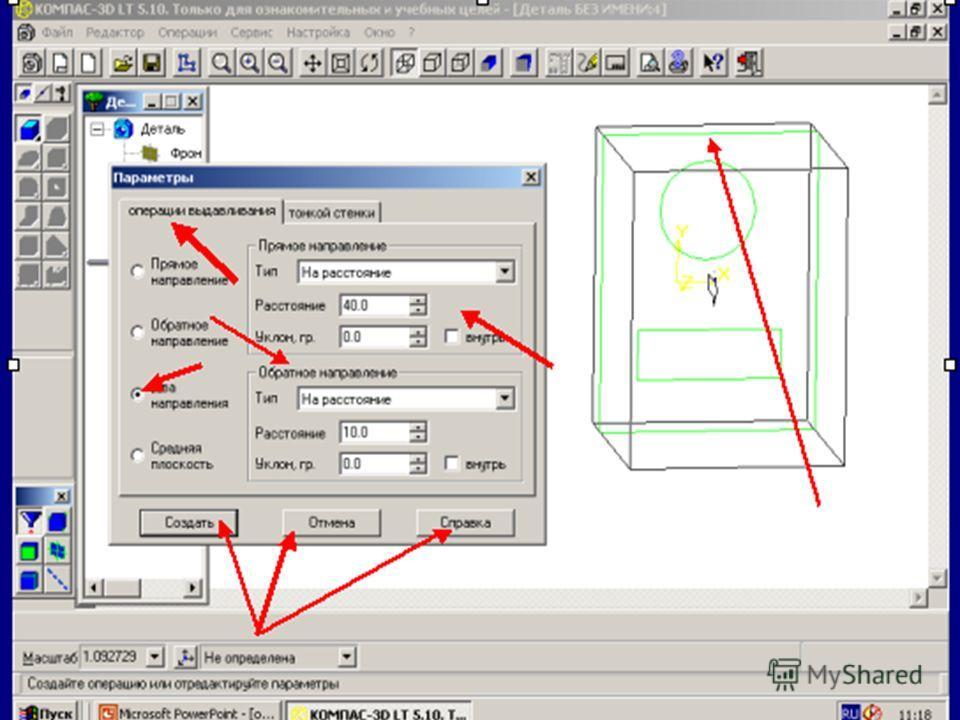 К этому диалоговому окну можно вернуться щелкнув дважды мышкой на детали. Так же взяв закладку ТОНКОЙ СТЕНКИ диалогового окна параметры можно создать толщину стенок создаваемой детали. В окне параметры нужно указать: толщину детали, угол боковой разв