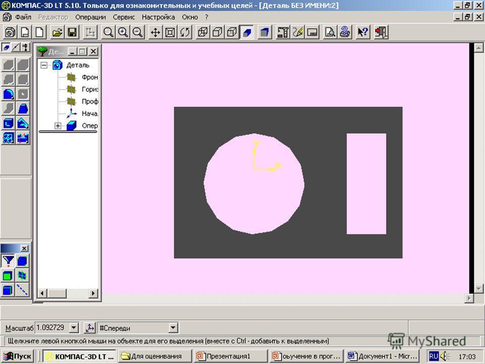Для того чтоб изменить цвет детали (по граням), нужно: открыть «сервис» и щелкнуть « ФИЛЬТРЫ ОБЪЕКТОВ». Теперь можно сделать полутоновую деталь. Для этого выберете клавишу ПОЛУТОНОВОЕ. Теперь деталь станет серого (другого монотонного цвета).